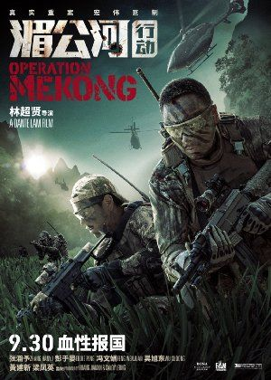 Operation Mekong online film