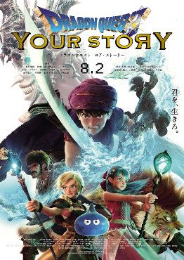 Dragon Quest: Your Story online film