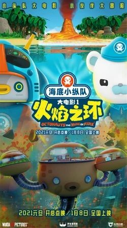 Octonauts: The Ring of Fire online film