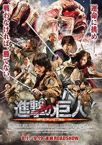 Attack on Titan - A film online film