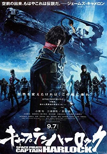Space Pirate Captain Harlock online film