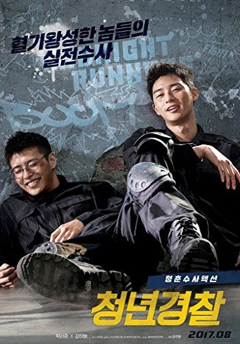 Cheong-nyeon-gyeong-chal online film
