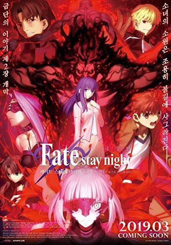 Gekijouban Fate/Stay Night: Heaven's Feel - II. Lost Butterfly online film