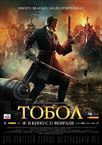 Tobolas aka. The Conquest of Siberia online film