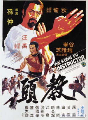 A kung-fu mester