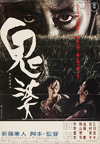 Onibaba online film