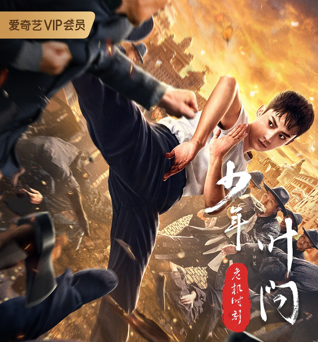 Young Ip Man: Crisis Time online film
