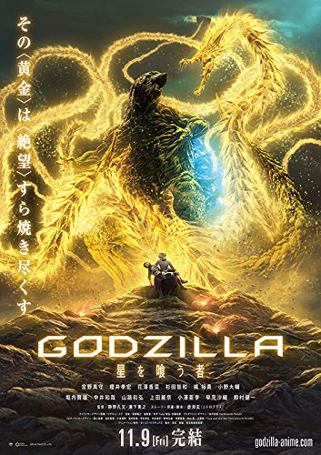 Godzilla The Planet Eater online film